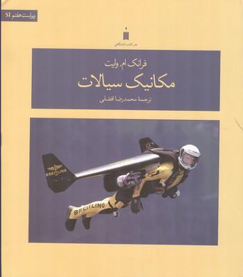 مكانيك سيالات وايت (افضلي) كتاب دانشگاهي