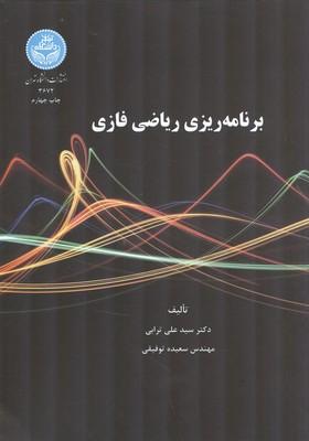 برنامه ريزي رياضي فازي (ترابي) دانشگاه تهران