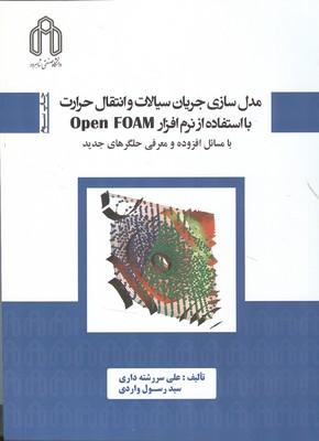 مدل سازي جريان سيالات و انتقال حرارت با استفاده از openfoam (سررشته داري) شاهرود