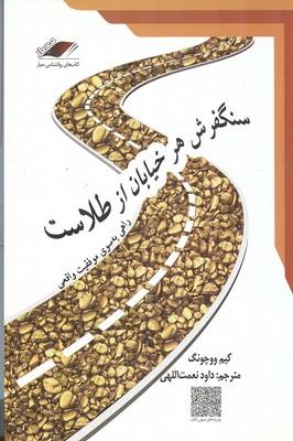 سنگفرش هر خيابان از طلاست چونگ (نعمت اللهي) معيار علم