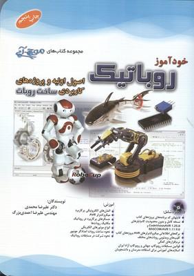 خودآموز روباتيك (محمدي) آفرنگ