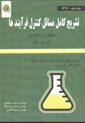 تشريح كامل مسائل كنترل فرآيندها دونالدار (سلطانعلي) دانش پارسيان