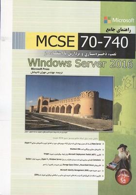 راهنماي جامع mcse 70-740 (تاجبخش) پندار پارس