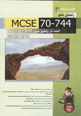 راهنماي جامع mcse 70-744 وارنر (تاجبخش) پندار پارس