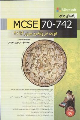 راهنماي جامع mcse 70-742 هويت در ويندوز سرور 2016 وارن (تاجبخش) پندار پارس