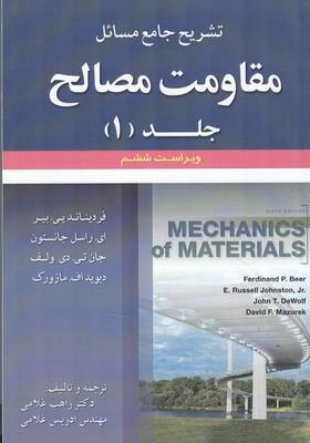 تشريح جامع مسائل مقاومت مصالح جانستون جلد 1 ششم (غلامي) علوم ايران