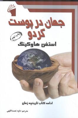 جهان در پوست گردو هاوگينگ (نعمت اللهي) معيار علم