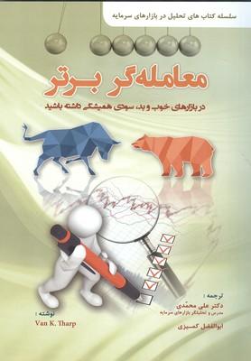 معامله گر برتر ون كي تارپ (محمدي) مهربان نشر