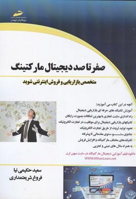 مديريت استراتژيك در فناوري اطلاعات و كسب و كار الكترونيكي (تاج فر) تايماز