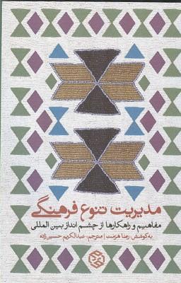 مديريت تنوع فرهنگي هزمت (حسين زاده) روزنه