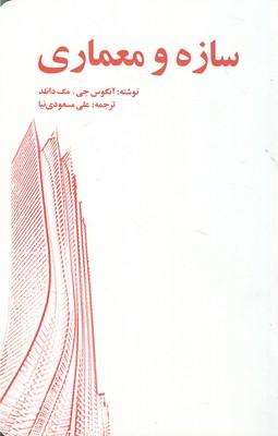 سازه و معماري دانلد (مسعودي نيا) يزدا