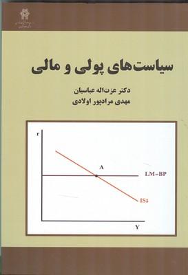 سياست هاي پولي و مالي (عباسيان) دانشكده علوم اقتصادي