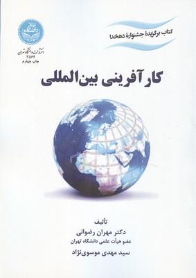 كار آفريني بين المللي (رضواني) دانشگاه تهران