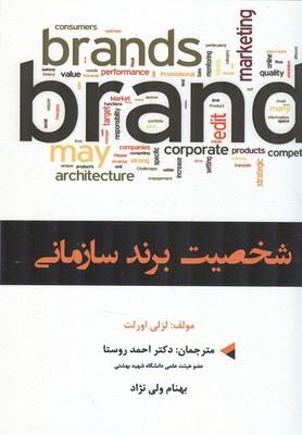 شخصيت برند سازماني اورلت (روستا) آذرين مهر