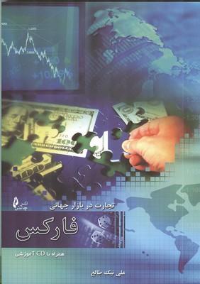 تجارت در بازار جهاني فاركس (نيك طالع) چالش