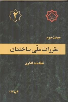 مبحث 2 (نظامات اداري) نشر توسعه ايران