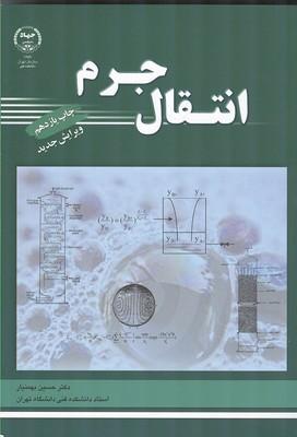 انتقال جرم (بهمنيار) جهاد دانشگاهي
