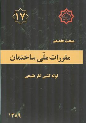 مبحث 17 ( لوله كشي گاز طبيعي) نشر توسعه ايران