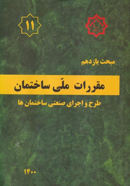 مبحث 11 مقررات ملي ساختمان (طرح و اجراي صنعتي ساختمان ها) نشر توسعه ايران