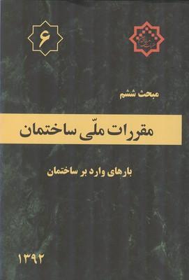 مبحث 6 (بارهاي وارد بر ساختمان) نشر توسعه ايران