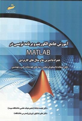 آموزش جامع الگوريتم و برنامه نويسي در MATLAB (نشاط) ديباگران