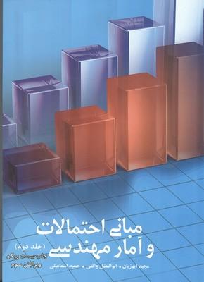 مباني احتمالات و آمار مهندسي جلد 2 (ايوزيان) ترمه