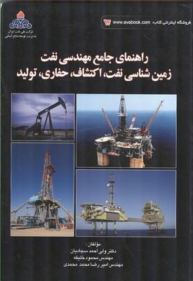 راهنماي جامع مهندسي نفت،زمين شناسي نفت، اكتشاف،حفاري،توليد (سجاديان) كتاب آوا