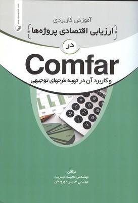 آموزش كاربردي ارزيابي اقتصادي پروژه ها در comfar (ميربد) نوآور