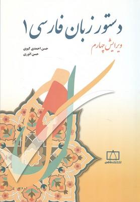 دستور زبان فارسي 1 (گيوي) فاطمي