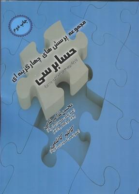مجموعه پرسش هاي چهارگزينه اي حسابرسي (غلامرضايي-كاظمي) صفار