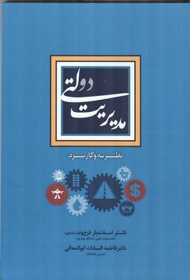 مديريت دولتي نظريه و كاربرد (فرج وند) مهربان نشر