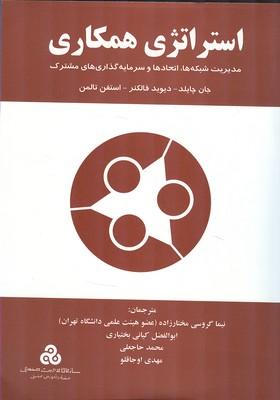 استراتژي همكاري چايلد (گروسي مختارزاده) سازمان مديريت صنعتي