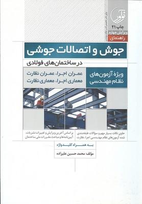 راهنماي جوش و اتصالات جوشي در ساختمان هاي فولادي (عليزاده) نوآور