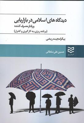 ديدگاه هاي اسلامي در بازاريابي و رفتار مصرف كننده (سلطاني) اديبان روز