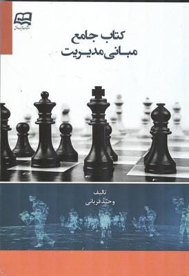 كتاب جامع مباني مديريت (قرباني) آينده دانش
