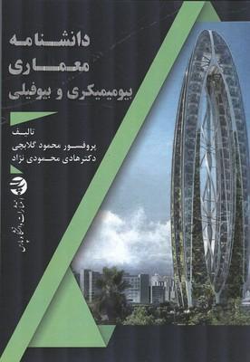 دانشنامه معماري بيوميميكري و بيوفيلي (گلابچي) پارس