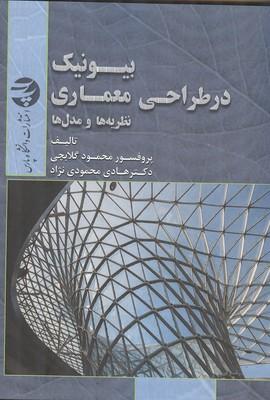 بيونيك در طراحي معماري (گلابچي) پارس