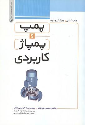 پمپ و پمپاژهاي كاربردي (فاضل) نوآور