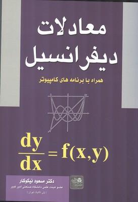 معادلات ديفرانسيل (نيكوكار) آزاده