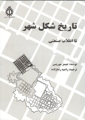 تاريخ شكل شهر تا انقلاب صنعتي موريس (رضازاده) علم و صنعت