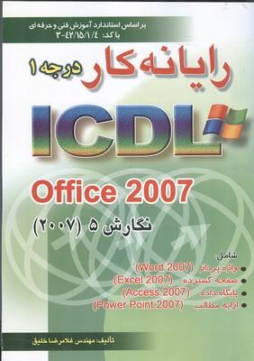 رايانه كار درجه 1 ICDL 2007 (خليق) اشراقي