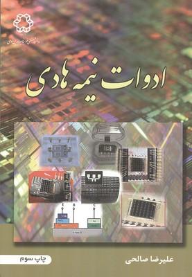 ادوات نيمه هادي (صالحي) خواجه نصير