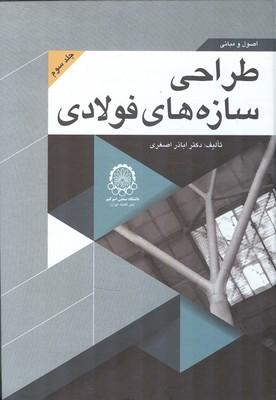 اصول و مباني طراحي سازه هاي فولادي جلد 3 (اصغري) اميركبير