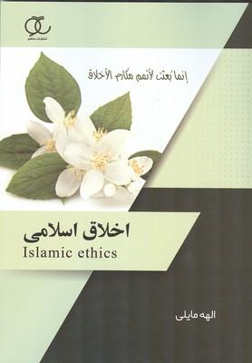 اخلاق اسلامي  (مايلي) ساكو
