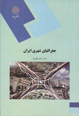 جغرافياي شهري ايران (نظريان) پيام نور