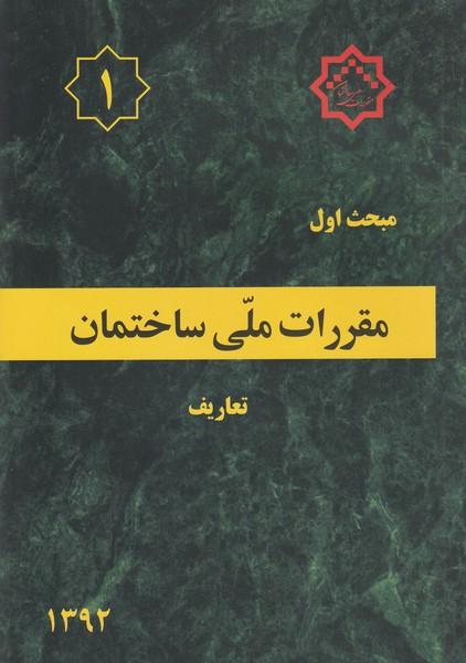 مبحث 1 (تعاريف) نشر توسعه ايران
