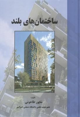 ساختمان هاي بلند (طاحوني ) علم و ادب