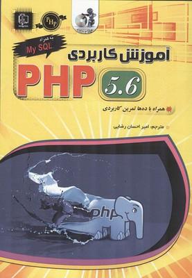 آموزش كاربردي pHP 5.6 به همراه my sql پاورز (رضايي) مهرگان قلم