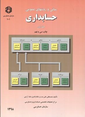 نشريه 101 مباني و روشهاي عمومي حسابداري جلد 1 (سازمان حسابرسي)