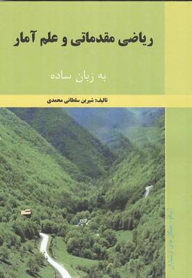 رياضي مقدماتي و علم آمار (سلطاني محمدي) لبخند دانش